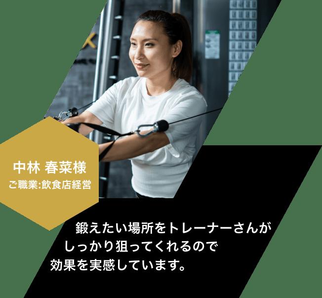 柳田 千晶様 ご職業:モデル オシャレなジムでモチベーション高く頑張れています。
