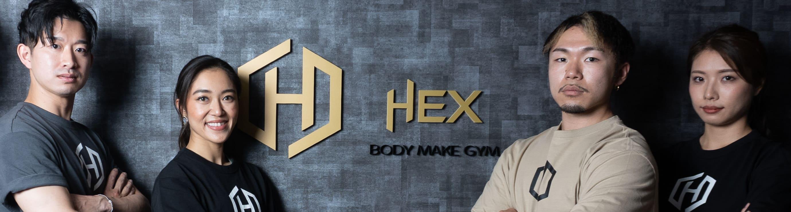 私たちの信念|Body make gym HEX(へクス)